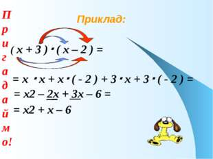 Приклад: ( х + 3 ) ( х – 2 ) = = х  х + х ( - 2 ) + 3 х + 3 ( - 2 ) = =