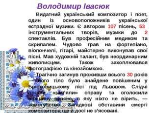 Володимир Івасюк Видатний український композитор і поет, один із основополож