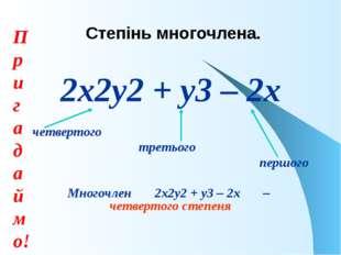 2х2у2 + у3 – 2х четвертого третього першого Многочлен 2х2у2 + у3 – 2х – четве
