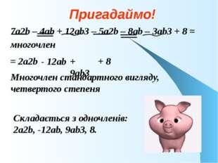 Пригадаймо! 7a2b – 4аb + 12аb3 – 5а2b – 8аb – 3аb3 + 8 = многочлен = 2а2b - 1