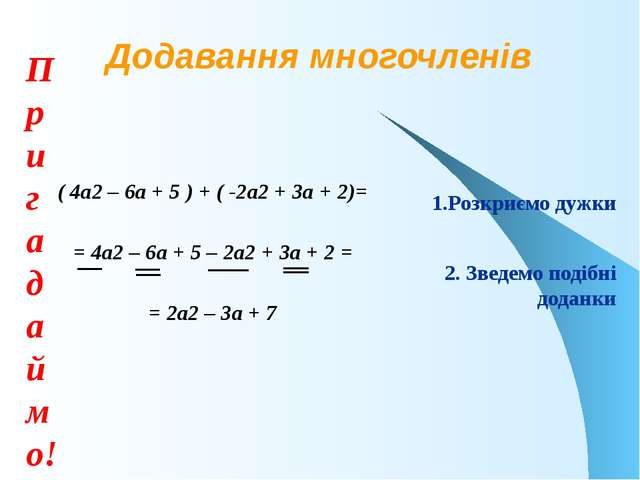 Додавання многочленів ( 4а2 – 6а + 5 ) + ( -2а2 + 3а + 2)= = 4а2 – 6а + 5 – 2...