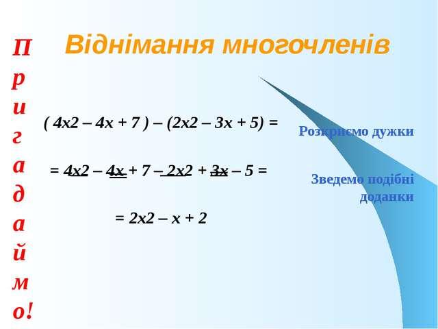 Віднімання многочленів ( 4х2 – 4х + 7 ) – (2х2 – 3х + 5) = = 4х2 – 4х + 7 –...