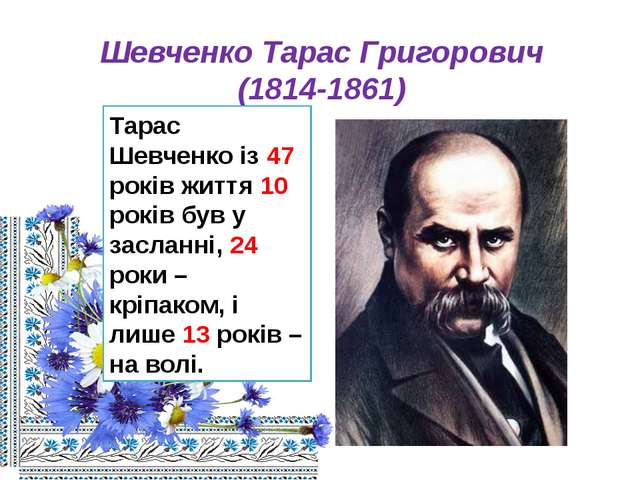 Шевченко Тарас Григорович (1814-1861) Тарас Шевченко із 47 років життя 10 рок...