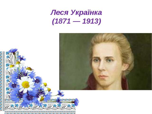 Леся Українка (1871 — 1913)