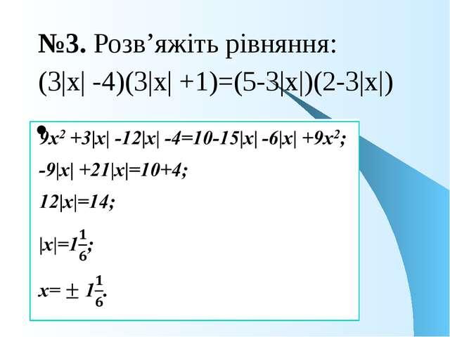 №3. Розв'яжіть рівняння: (3|x| -4)(3|x| +1)=(5-3|x|)(2-3|x|)