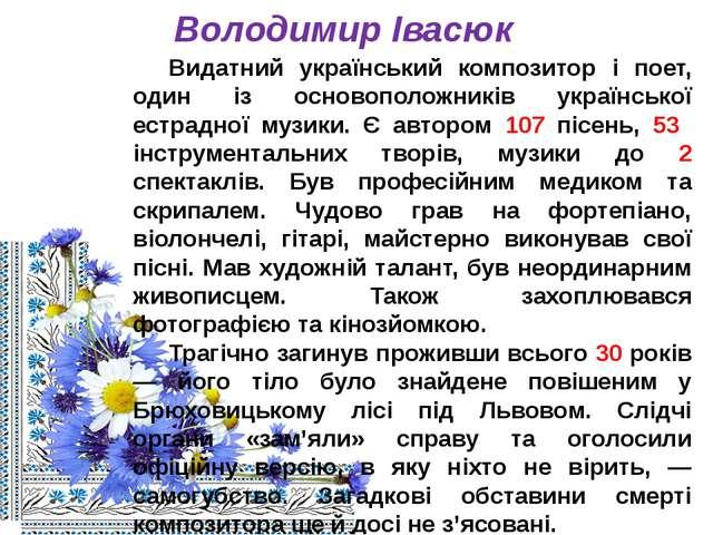 Володимир Івасюк Видатний український композитор і поет, один із основополож...