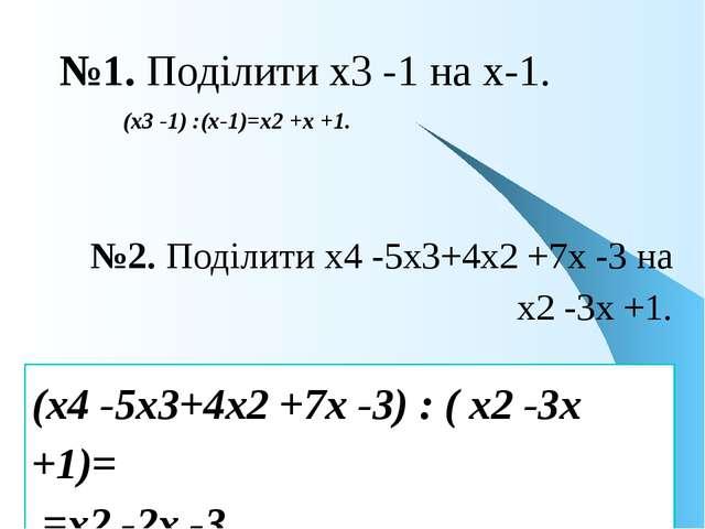 №1. Поділити х3 -1 на х-1. (х3 -1) :(х-1)=х2 +х +1. №2. Поділити х4 -5х3+4х2...