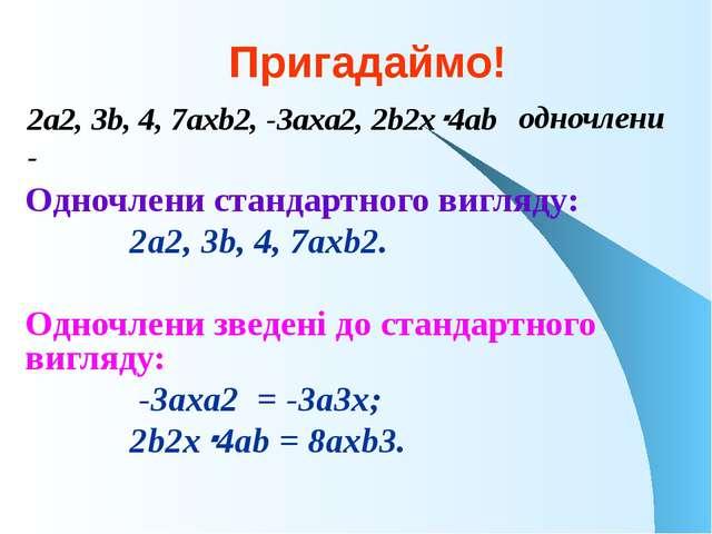 Пригадаймо! Одночлени стандартного вигляду: 2а2, 3b, 4, 7ахb2. Одночлени з...