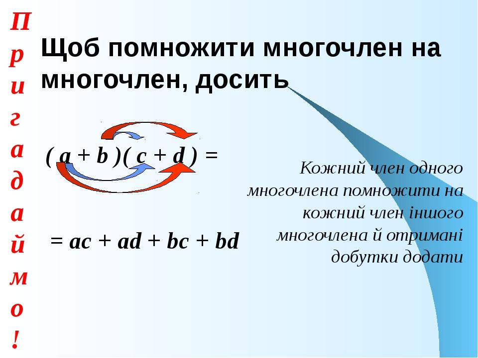 Щоб помножити многочлен на многочлен, досить ( а + b )( с + d ) = = ac + ad +...