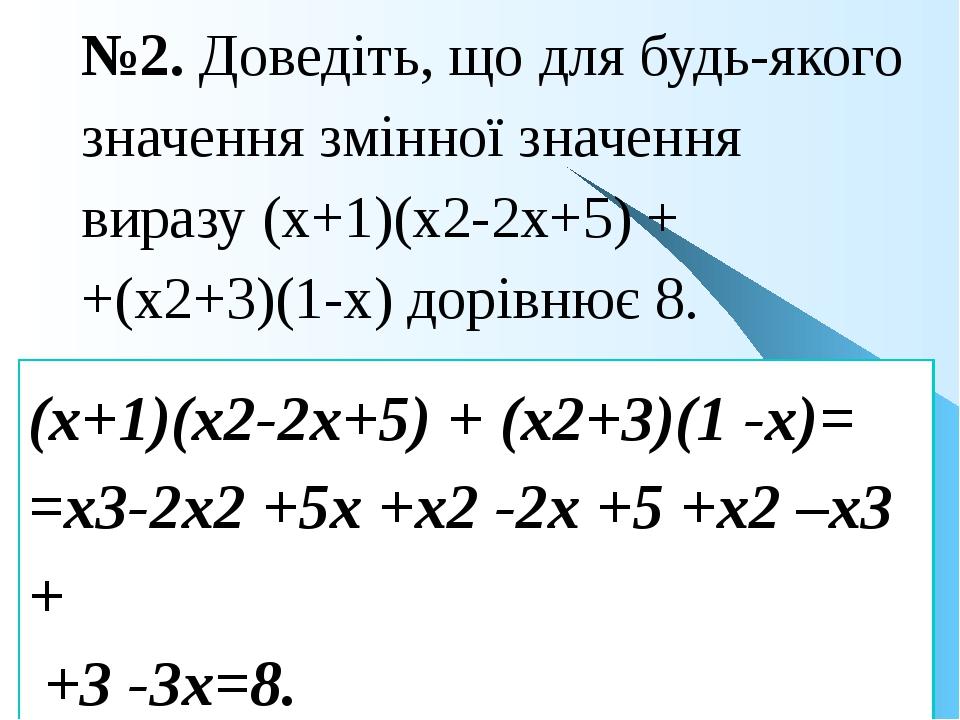 №2. Доведіть, що для будь-якого значення змінної значення виразу (х+1)(х2-2х...