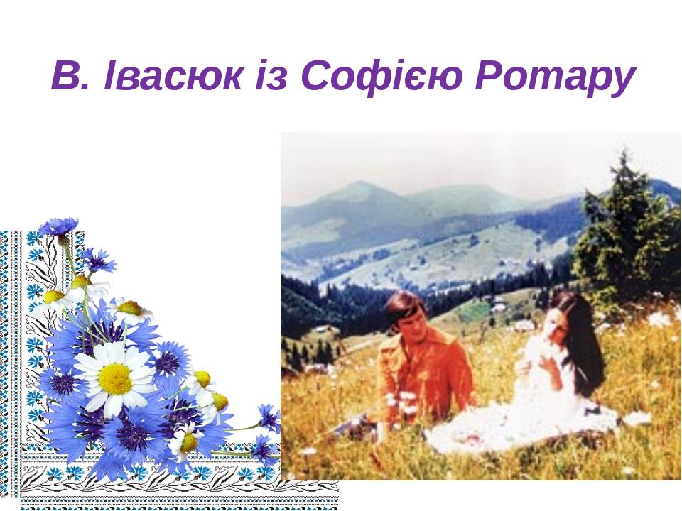 В. Івасюк із Софією Ротару