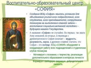 Воспитательно-образовательный центр «СОФИЯ» Создание ВОЦ «София» явилось усло