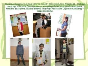 На сегодняшний день в редколлегию входят: Краснопольский Александр - главный