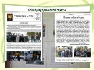 Стенд студенческой газеты «ТЕХНИКУМ - CITY»