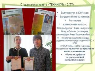 Студенческая газета «ТЕХНИКУМ - CITY» Выпускается с 2007 года; Выпущено более