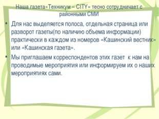 Наша газета»Техникум – CITY» тесно сотрудничает с районными СМИ Для нас выдел