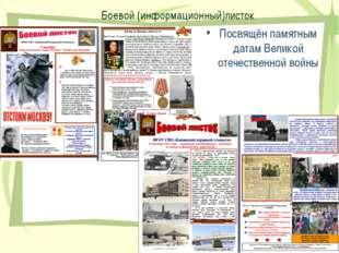 Боевой (информационный)листок Посвящён памятным датам Великой отечественной в