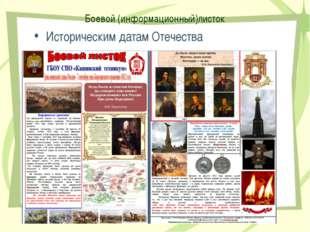 Боевой (информационный)листок Историческим датам Отечества