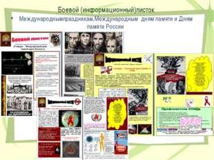 Боевой (информационный)листок Международнымпраздникам,Международным дням памя