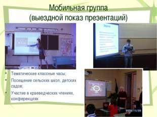 Мобильная группа (выездной показ презентаций) Тематические классные часы; Пос