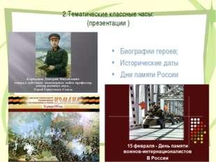 2.Тематические классные часы: (презентации ) Биографии героев; Исторические д