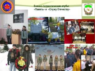 Военно-патриотические клубы: «Память» и «Служу Отечеству»
