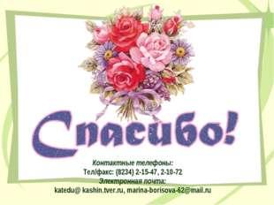 Контактные телефоны: Тел/факс: (8234) 2-15-47, 2-10-72 Электронная почта: kat