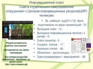Информационный отдел Совета студенческого самоуправления сотрудничает с Центр