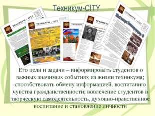 Техникум-CITY Его цели и задачи – информировать студентов о важных значимых с