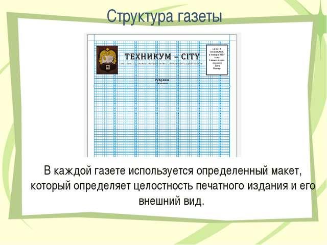 Структура газеты В каждой газете используется определенный макет, который оп...