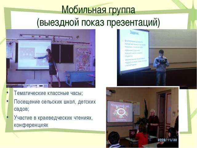 Мобильная группа (выездной показ презентаций) Тематические классные часы; Пос...