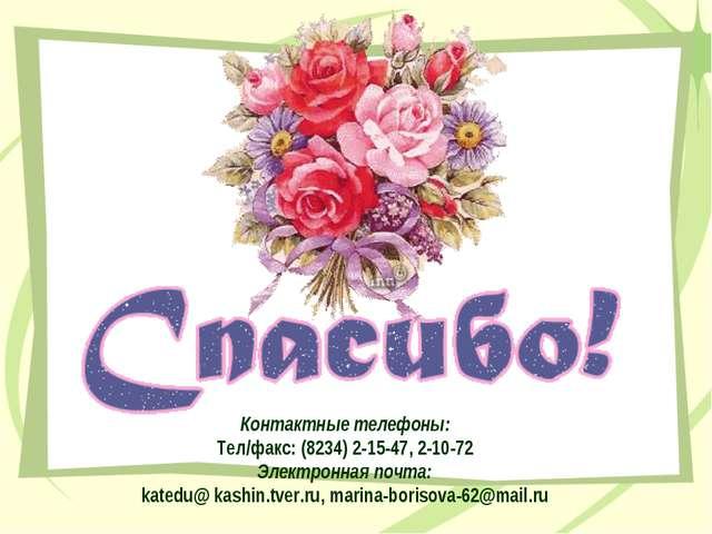 Контактные телефоны: Тел/факс: (8234) 2-15-47, 2-10-72 Электронная почта: kat...