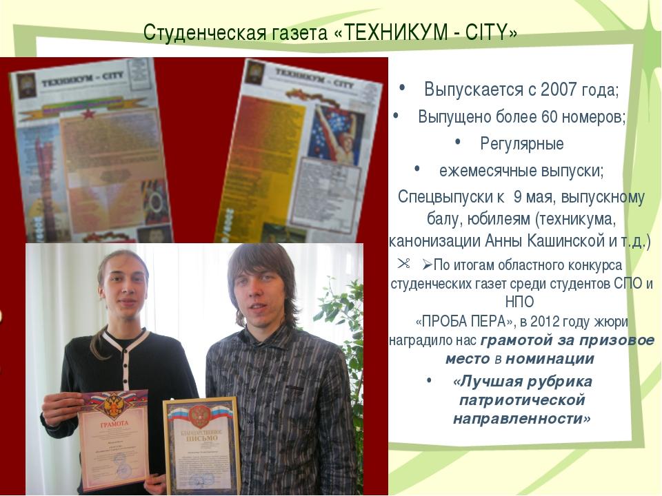 Студенческая газета «ТЕХНИКУМ - CITY» Выпускается с 2007 года; Выпущено более...