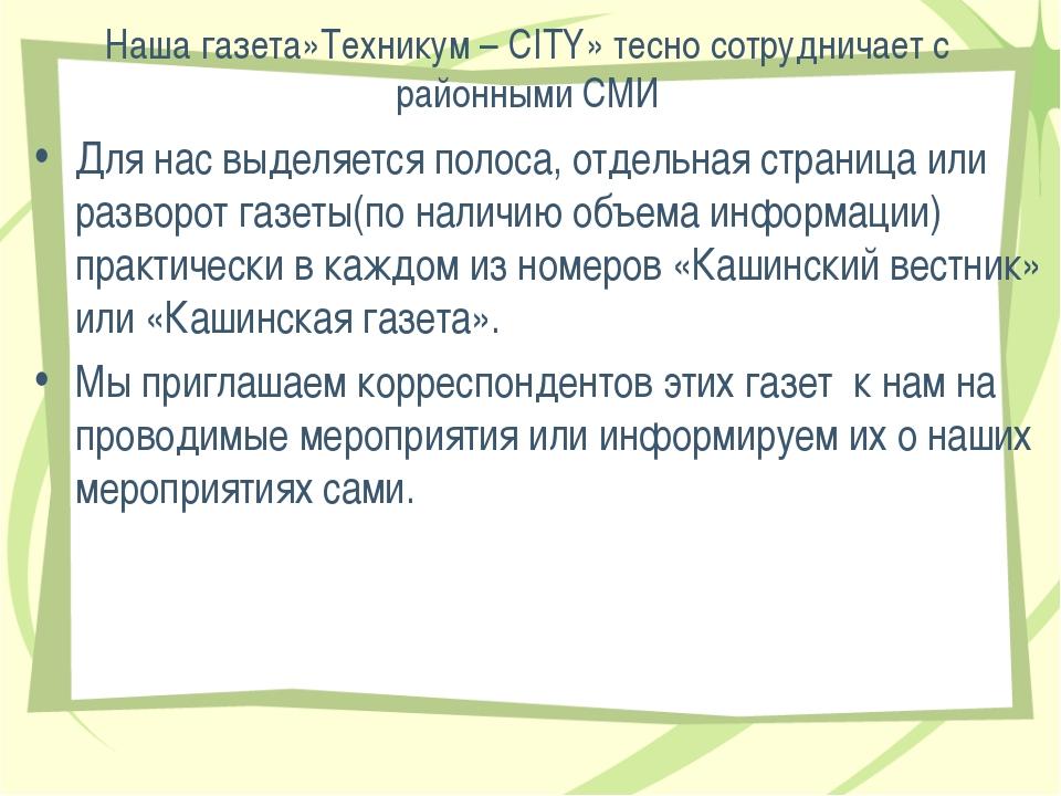 Наша газета»Техникум – CITY» тесно сотрудничает с районными СМИ Для нас выдел...