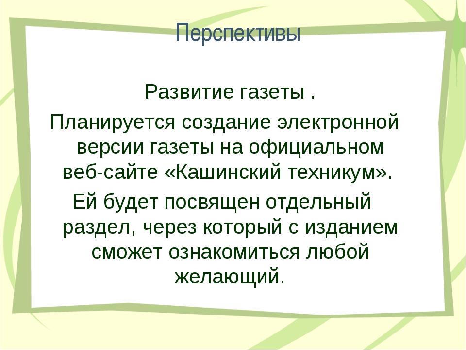 Перспективы Развитие газеты . Планируется создание электронной версии газеты...