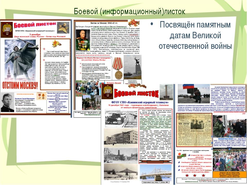 Боевой (информационный)листок Посвящён памятным датам Великой отечественной в...