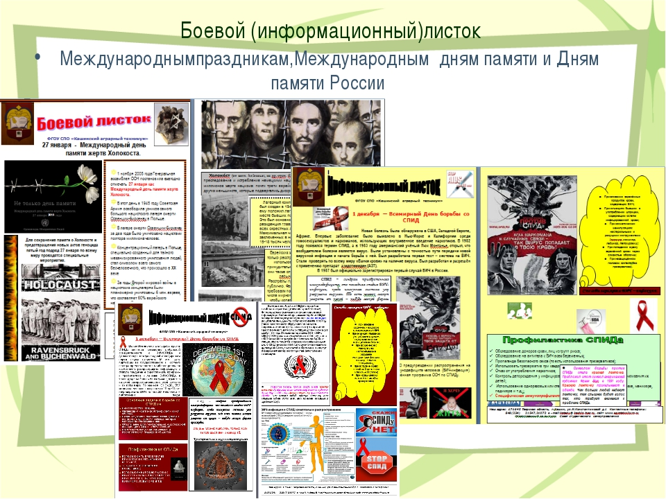 Боевой (информационный)листок Международнымпраздникам,Международным дням памя...