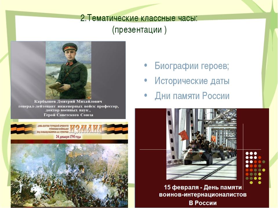 2.Тематические классные часы: (презентации ) Биографии героев; Исторические д...