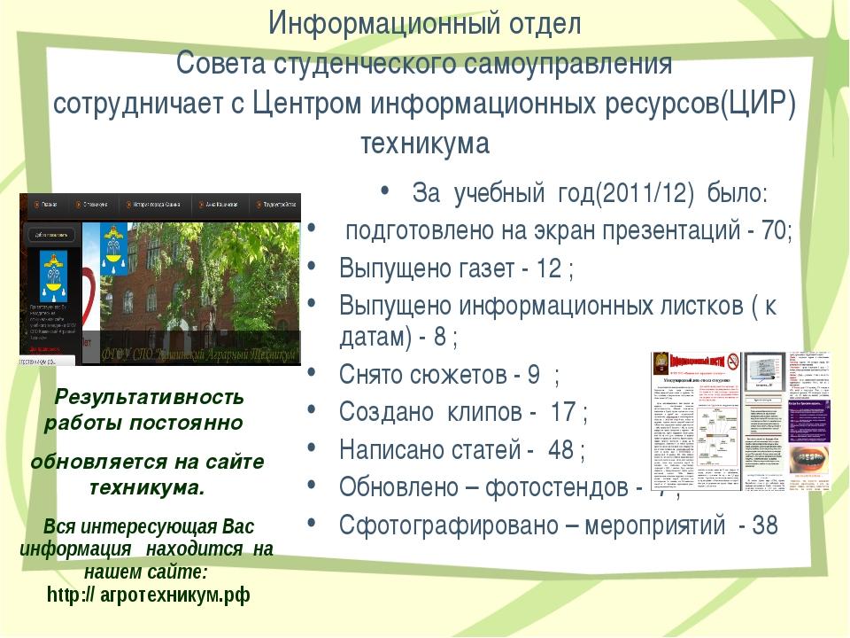 Информационный отдел Совета студенческого самоуправления сотрудничает с Центр...