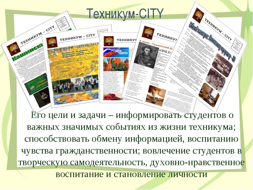 Техникум-CITY Его цели и задачи – информировать студентов о важных значимых с...