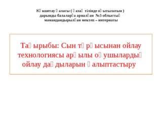 Көкшетау қаласы ( қазақ тілінде оқытылатын ) дарынды балаларға арналған №3 об