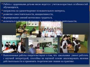 Выполненные работы свидетельствуют о том, что школьники умеют работать с науч