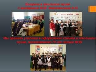 Встреча в школьном музее с ветераном ВОВ Фаттаховым К.М. Мы приняли участие