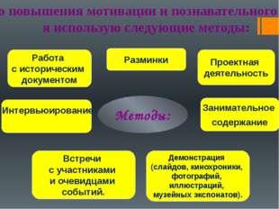 Методы: Занимательное содержание Работа с историческим документом Разминки Д