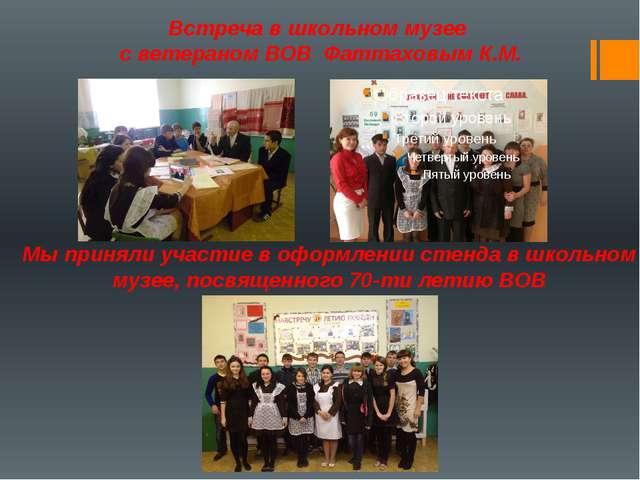 Встреча в школьном музее с ветераном ВОВ Фаттаховым К.М. Мы приняли участие...