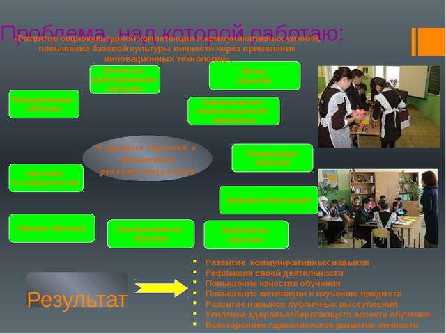 В процессе обучения и воспитания реализую технологии Проблемное обучение Игр...