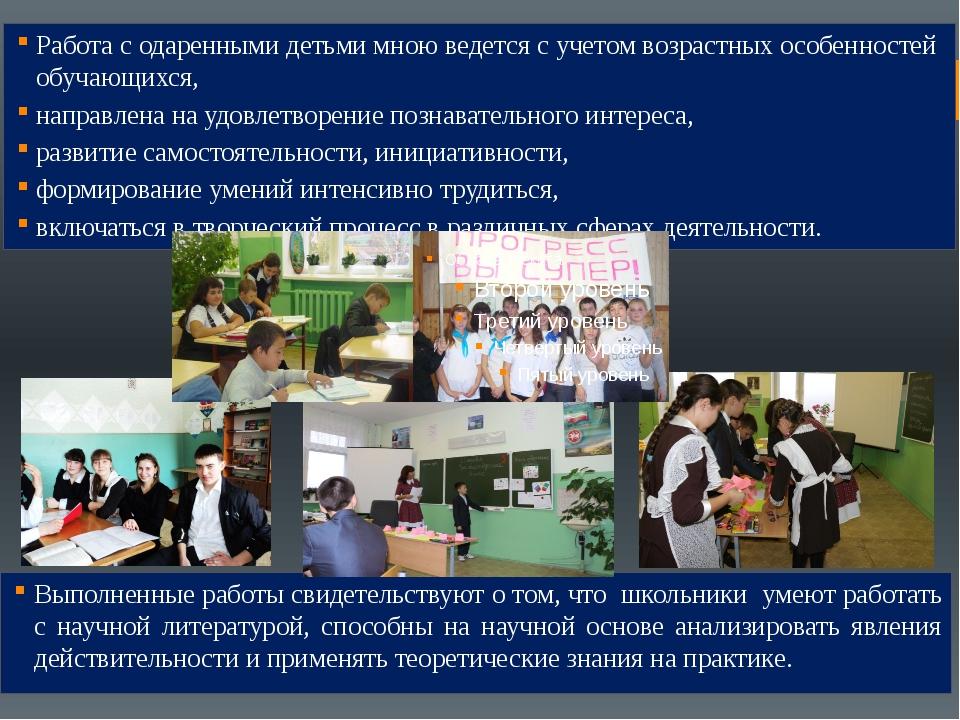 Выполненные работы свидетельствуют о том, что школьники умеют работать с науч...