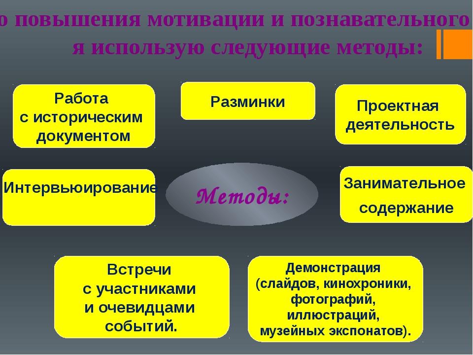 Методы: Занимательное содержание Работа с историческим документом Разминки Д...