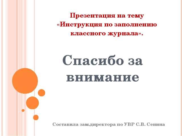 Презентация на тему «Инструкция по заполнению классного журнала». Составила з...