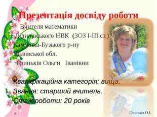 Презентація досвіду роботи Вчителя математики Дідилівського НВК (ЗОЗ І-ІІІ ст